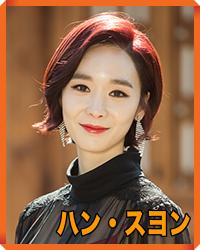 Shirotsumekusa-Han seung yeon.png