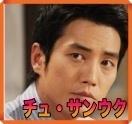 Joo-Sang-Wook.jpg