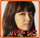 Park-Jin-Hee.jpg